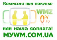 Пополнение WMZ без комиссии